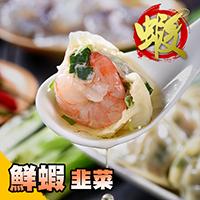 手工韭菜鮮蝦水餃