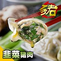 手工韭菜水餃