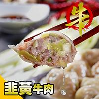 手工牛肉韭黃水餃