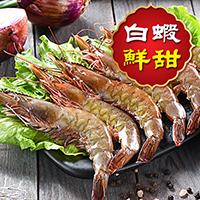 頂級大白蝦