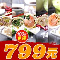 水餃100粒免運799元